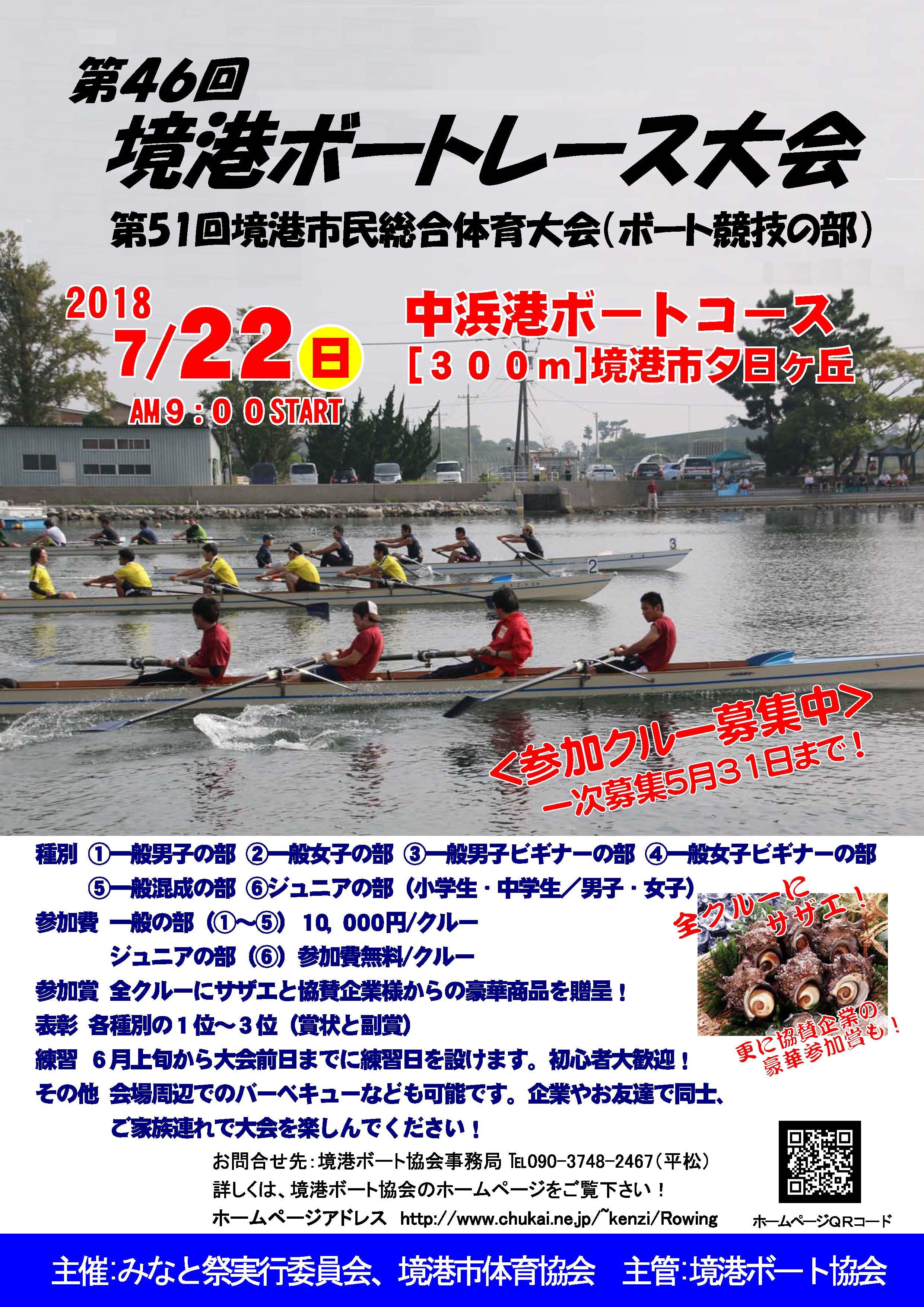 第46回境港ボートレース大会 ・第51回境港市民総合体育大会(ボート競技の部)