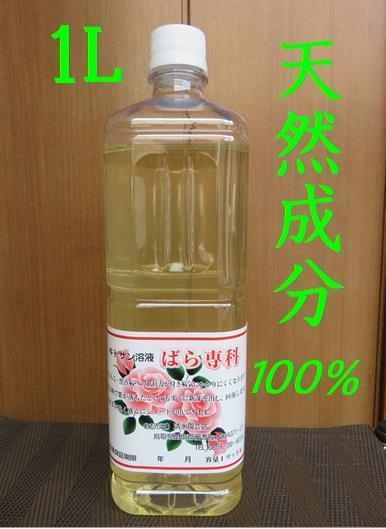 キトサン溶液「ばら専科」1リットル