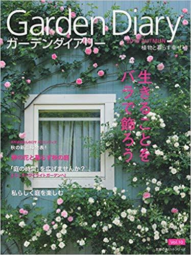 バラの専門誌「ガーデンダイアリー」